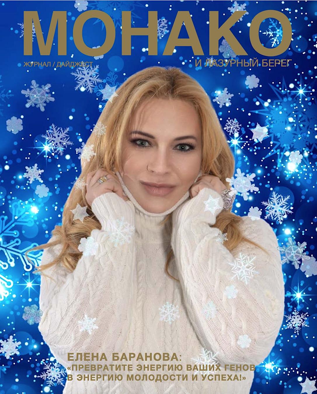 Журнал МОНАКО