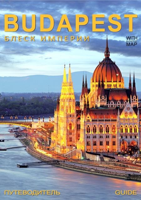 Путеводитель по Венгрии с картой
