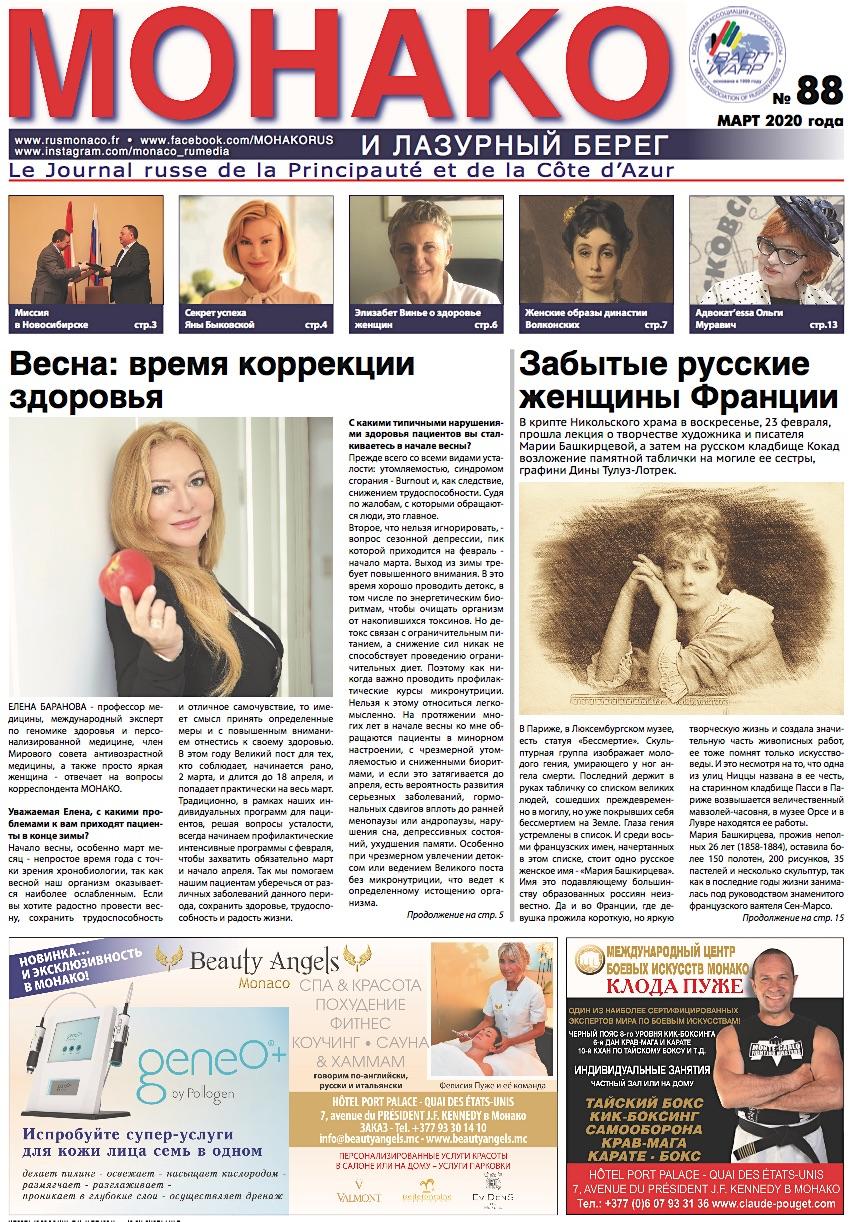 Газета МОНАКО
